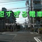 世界一短い電車